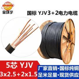 厂家直销 金环宇电缆YJV3X2.5+2X1.5国标纯铜五芯电缆室外电线