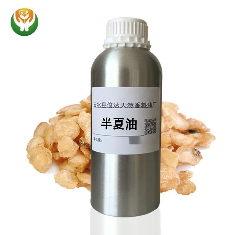 供应天然植物精油 枳实油 单方 枳实精油 量大优惠