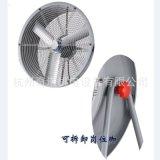 供應FA-5型耐高溫吹風降溫鋁葉軸流揚穀電風扇