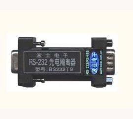 波仕电子:BS232T9 RS232光电隔离器 内置DC/DC隔离电源、DB9/DB9外形 无须供电