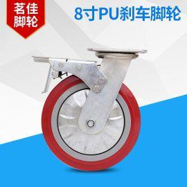 茗佳多種用途工業8寸PU剎車輪 紅色PU雙剎剎車腳輪廠家批發