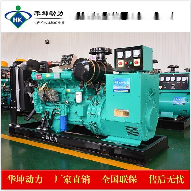 潍坊华坤供应工地工厂医院用150kw柴油发电机组纯铜电机380v电压