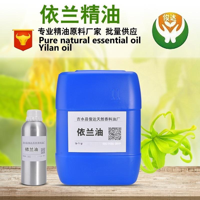天然植物依蘭單方精油原料供應   精油歡迎拿樣