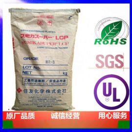 高强度高刚性LCP日本住友E4008加纤增强耐高温阻燃级液晶聚合物