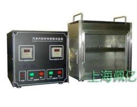 上海佩亿PY-NS05汽车内饰材料燃烧试验箱