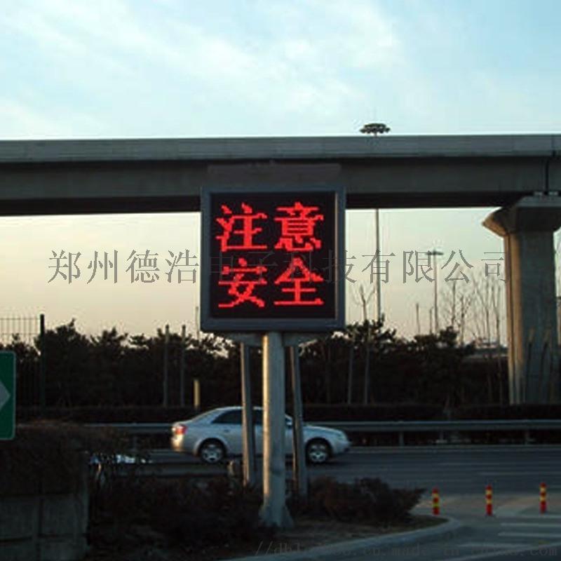 高速公路立柱式可变情报板