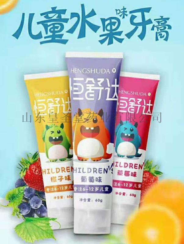 儿童果味型科学防蛀牙膏代理,儿童牙膏代理