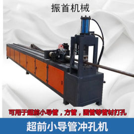 四川自贡数控小导管冲孔机/隧道小导管打孔机生产基地
