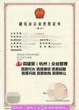 杭州消防设施工程资质代办业绩代理