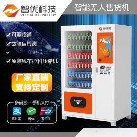 自动售货机商用无人自助便利店贩售卖机饮料食品
