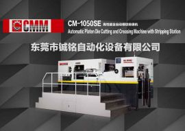 CM-1050SE高性能全自动模切排废机