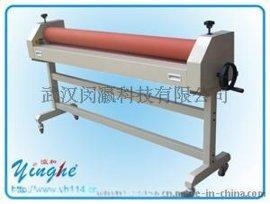 1600 美术印刷品覆膜设备 书刊封面 图片覆膜机