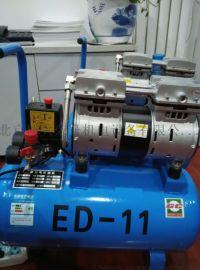 静音无油空压机ED-11 小型无油空压机 医用气泵 实验室空压机