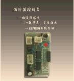 宁波恒晶保险箱控制器