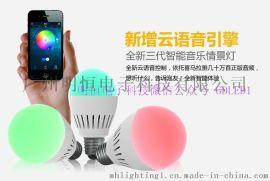 LED智能音乐球泡灯厂家,LED RGB音乐灯,LED变色音乐灯