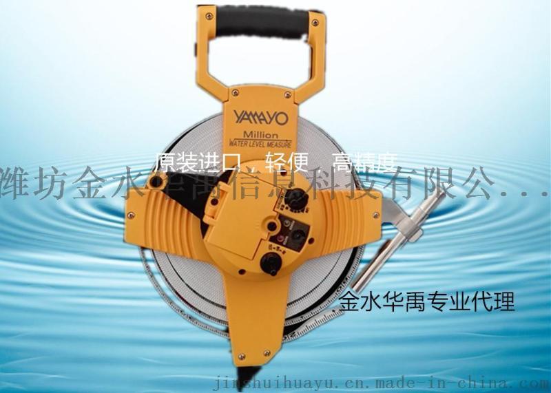 YAMAYO攜帶型鋼尺水位計
