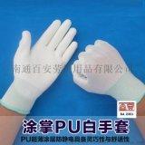 优质PU涂掌手套 无尘手套 净化手套 防割针织尼龙涂掌手套