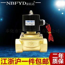 长期生产2W400-40高压2w黄铜电磁阀 全铜2W电磁阀