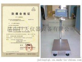 苏州防爆电子秤 30kg-600kg  不锈钢防爆电子称