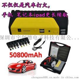 供应大容量50800毫安汽车打火移动电源 多功能汽车电源厂家批发