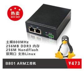 B801迷你工控机 ARM工控机双网口低功耗便携式 A8小型工控机 迈冲