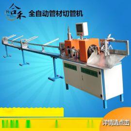 切管机 管材切管机 无屑管材切管机 全自动无屑管材切管机
