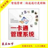 青島兒童水上樂園遊樂場一卡通消費管理系統青島消費管理系統