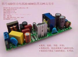 韩巧-20-40W厂家直销LED驱动电源-隔离高PF高效率QX-0057-1