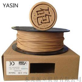 YASIN 全新原料FDM机器专用料 Wood木塑3D打印机耗材
