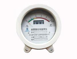 泰中岩避雷器在线监测仪