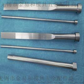 加工订做各种规格塑胶模用扁顶针