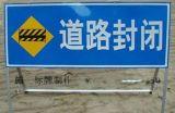 北京海淀區道路標誌牌廠/華誠通