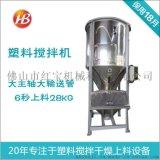 广东塑料搅拌机哪家最专业价格很优惠