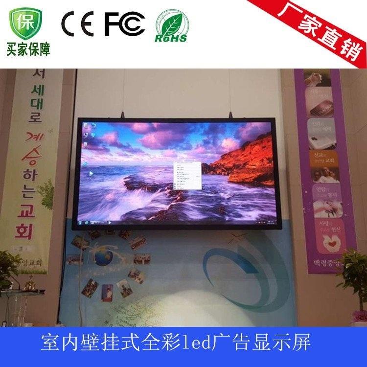 泰美全彩室内led显示屏P7.62表贴led电子显示屏