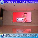 深圳泰美劇場劇院全綵P2.5室內表貼三合一高清led顯示屏