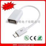 厂家直销OTG数据线 micro-usb接口 平板电脑手机转接线 通用OTG数据线