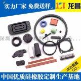 重庆橡胶垫片厂家订制_来图定制摄影器材配件有那些