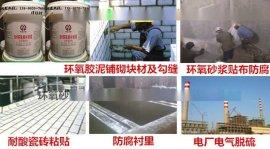 绵阳环氧树脂砂浆生产厂家
