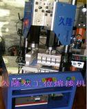 久隆超聲波BC-201502焊接機