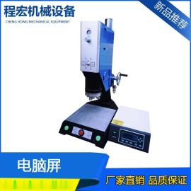 广东厂家供应电脑屏超声波北京赛车pk10开奖豪华型电脑屏15K3200W