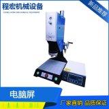 廣東廠家供應電腦屏超聲波機械豪華型電腦屏15K3200W