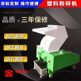 厂家直销塑料快速破碎机 高效率**塑料400粉碎机