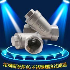 304不銹鋼過濾器絲口螺紋Y型過濾器4分6分1寸2寸全通徑DN10 20 25