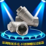 304不鏽鋼過濾器絲口螺紋Y型過濾器4分6分1寸2寸全通徑DN10 20 25