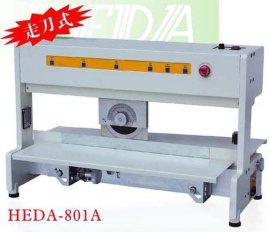 基板分板机(HEDA-801A)