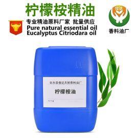 供应天然植物精油 柠檬桉油 单方精油 香料油 量大优惠 OEM