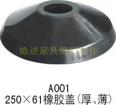 低价批发优质橡胶盖 圆形橡胶盖