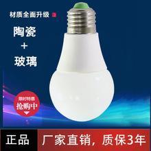 燧明LED球泡灯SM-B038/7W/9W