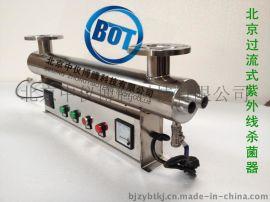 北京过流式紫外线杀菌器 紫外线消毒器 大型污水处理设备净水器