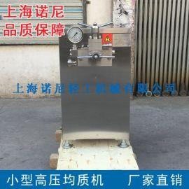 上海诺尼GJJ系列小型均质机 中型试验高压均质机